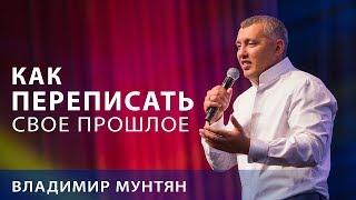 владимир Мунтян - Как переписать свое прошлое