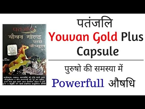 Patanjali Youvan Gold Capsule Benefits Review thumbnail