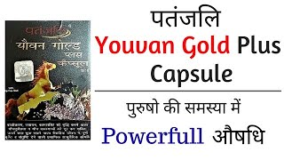 Patanjali Youvan Gold Capsule Benefits/ Review