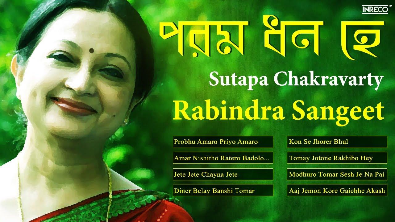 Amar Nishitho Ratero Badolo Dhara   Rabindra Sangeet   Love Songs  Rabindranath   Sutapa Chakravarty by Hindusthan Record Bengali