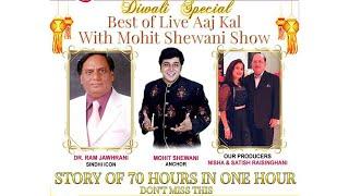 Live Aaj Kal Weekly Phirse - W23D1