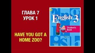 Английский язык Кузовлев 3 класс Часть 2. Unit 7 Lesson 1 #english3 #школьныйуроканглийского