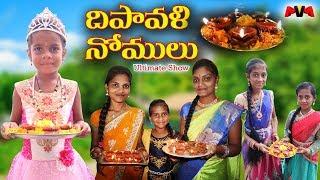 Deepawali Nomulu // Diwali Panduga Vaste? #27 // Ultimate Junnu Comedy // Maa Voori Muchatlu