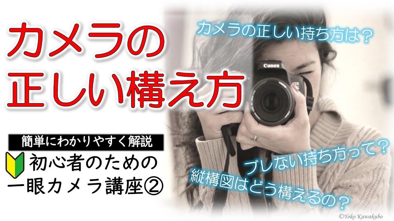 カメラの構え方・持ち方📸ブレない構え方 縦位置での持ち方 ストラップ利用方法 初心者にありがちな構え方【初心者向け 入門編】