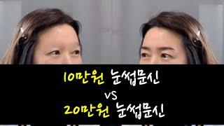 눈썹문신 반영구 가격 비교 (10만원 vs 20만원)