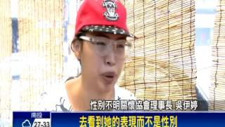 內定政務委員唐鳳 性別欄大方填「無」