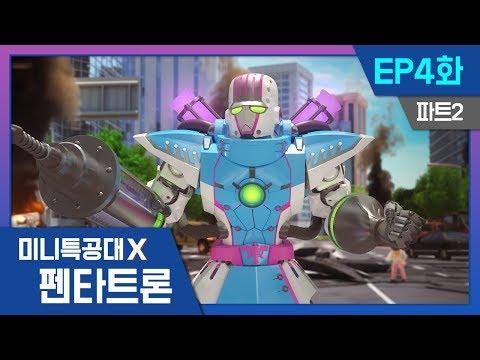 [미니특공대X:펜타트론] 4화 - 우엑 우엑~ 멀미는 그만!
