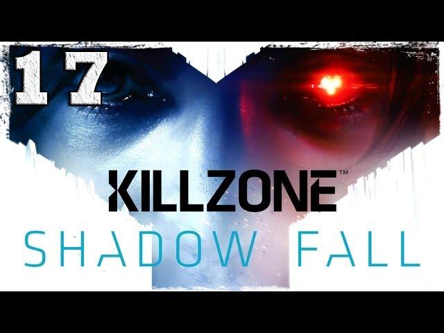 Смотреть прохождение игры Killzone: Shadow Fall. Серия 17 - Пот, боль и кровь.