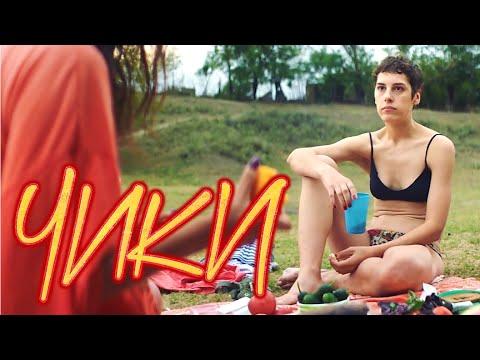 Чики (2020) - Официальный трейлер - Ирина Горбачева - Виктория Толстоганова