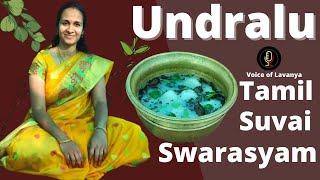 Undralu  | Tamil Suvai Swarasyam by Smt Sumuka | Oil Less Traditional Recipe | Voice of Lavanya