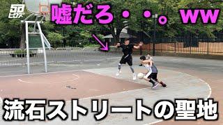 【バスケ】代々木で部活に入ってない高校生にカモられた【1on1】