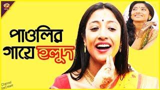 পাওলি দামের গায়ে হলুদের বিশেষ মুর্হুত   Paoli Dam Marriage Exclusive Pictures   Channel IceCream