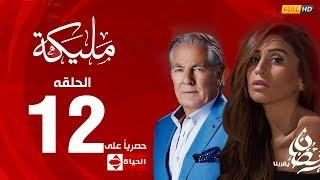 مسلسل مليكة بطولة دينا الشربيني – الحلقة الثانية عشر ( ١٢ ) | (Malika Series (EP12 HD