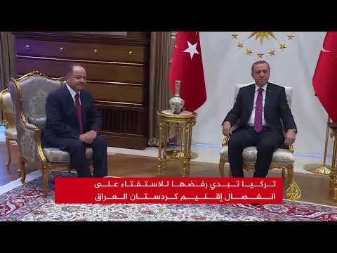 رفض تركي للاستفتاء على انفصال إقليم كردستان العراق  - نشر قبل 49 دقيقة