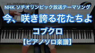 NHKソチオリンピック放送テーマソング、コブクロ「今、咲き誇る花た...