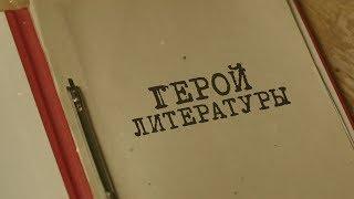 Герой литературы | Вещдок. Особый случай