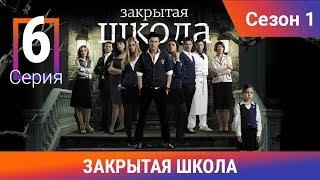 Закрытая школа. 1 сезон. 6 серия. Молодежный мистический триллер