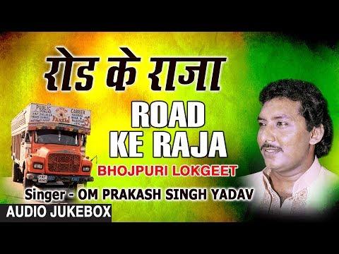 ROAD KE RAJA | BHOJPURI LOKGEET AUDIO SONGS JUKEBOX | SINGER - OM PRAKASH SINGH YADAV |