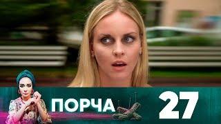 Порча   Выпуск 27