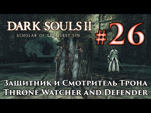 Dark Souls 2: Защитник и Смотритель Трона / Throne Watcher and Defender