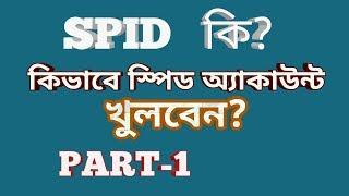 স্পিড আইডি কি জেনে নিন বিস্তারিত SPID Part 1