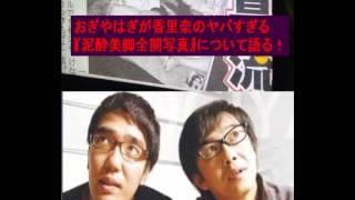 木曜JUNK おぎやはぎのメガネびいき2014年03月28日放送の回でおぎやはぎ...