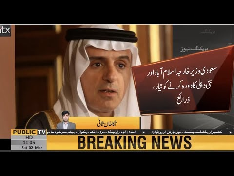 Saudi Arabia's FM Adel al-Jubeir  likely to visit Pakistan today | Public News