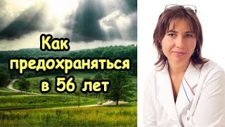 Как предохраняться в 56 лет