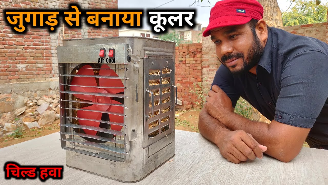 जुगाड़ से बना कूलर | How to Make Cooler | Cooler kaise banaye