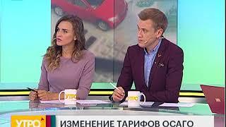 Изменение тарифов ОСАГО. Утро с Губернией. 26/06/2018. GuberniaTV