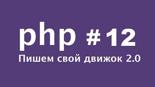 pHP Пишем свой движок 2.0. Подтверждение входа по E-mail #12