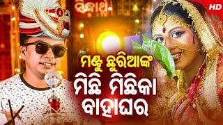 Mantu Chhuria ଙ୍କ ମିଛି ମିଛିକା ବାହାଘର Studio Version | Mantu Chhuria | Masti Song | Sidharth TV