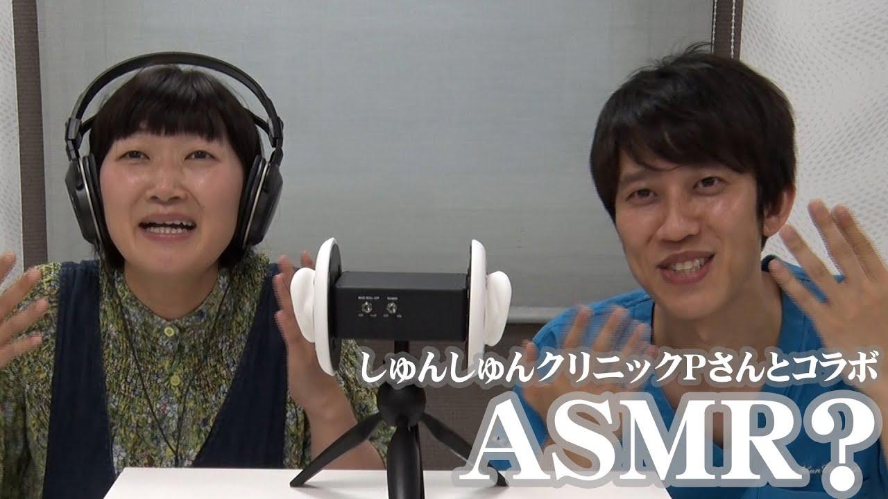 【ASMR】しゅんしゅんクリニックPさんとコラボしました!/Whispering Voice Sounds