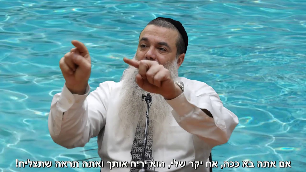 אמונה קצר: תעשה טוב יהיה לך טוב - הרב יגאל כהן HD