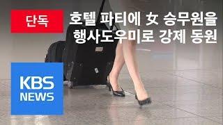 """[단독] """"대한항공, LA호텔 파티에 장거리 비행 女승무원 동원"""" / KBS뉴스(News)"""