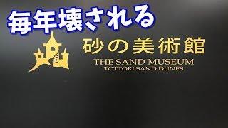 【衝撃】【砂の美術館】鳥取県には砂丘の砂で作った美術アートがある件