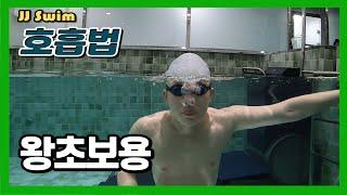 [JJ Swim] 왕초보용 호흡법
