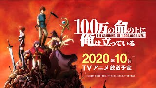 Watch 100-man no Inochi no Ue ni Ore wa Tatteiru Anime Trailer/PV Online