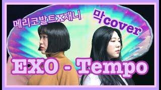 Tempo(템포) - 엑소(EXO) (메리코발트X재니 막cover) 커버 영상