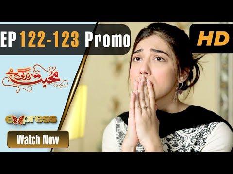 Pakistani Drama | Mohabbat Zindagi Hai – Episode 122-123 Promo | Express Entertainment Dramas