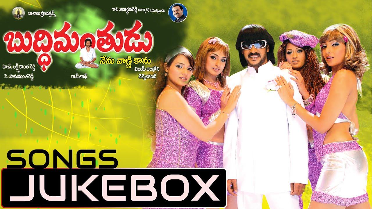 buddimanthudu telugu movie songs jukebox upendra pooja
