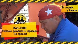 ВАЗ-2109. Резюме ремонта и проверка на трассе! Виталий - гость из Москвы.