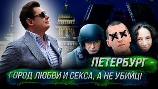 Е. Понасенков: Петербург - город любви и секса, а не убийц!