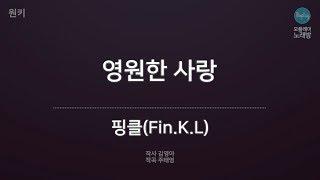 [모플레이] 핑클(Fin.K.L) - 영원한 사랑