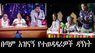 Ethiopian - Yemaleda kokoboch Season 3 ep 19 A