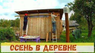 Еще ПОКУПКА в ХОЗЯЙСТВО, ОГОРОД, СТРОЙКА// ОСЕНЬ в ДЕРЕВНЕ