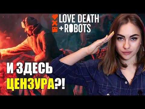 Тайная война ОБЗОР. Сравнение с рассказом | Любовь смерть и роботы