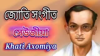 সেউজীয়া - Seujiya । জ্যোতি সংগীত - Jyoti Sangeet