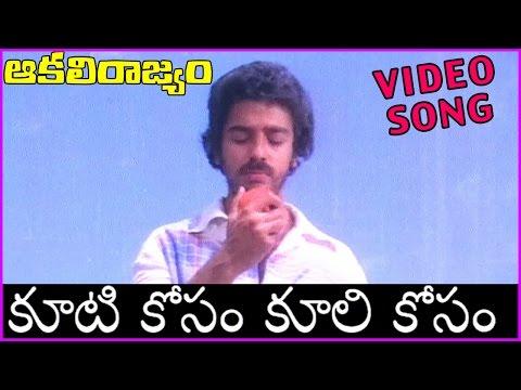 Kooti Kosam Kooli Kosam Video Song - Aakali Rajyam - Telugu  || Kamal Hassan,Sridevi