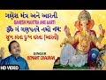 ગણ શજ ન આરત મ ત ર અન ભજન ganesh mantra with aarti hemant chauhan mp3